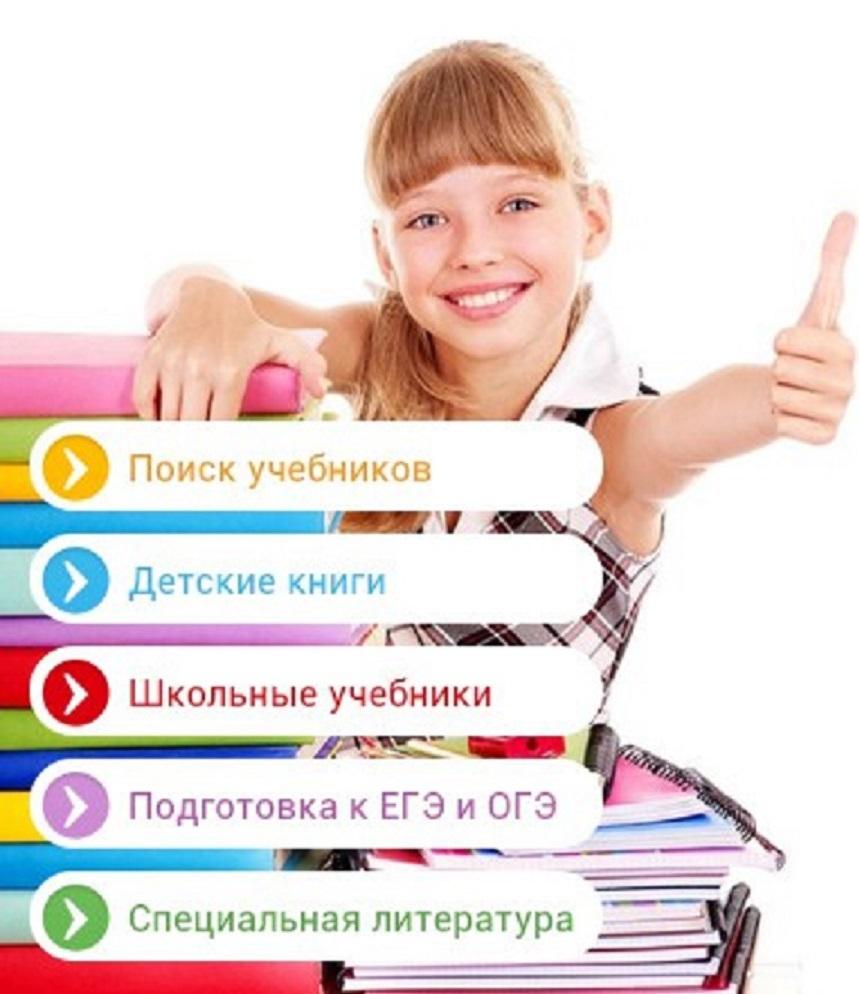 Недорогие учебники и канцтовары в Виртуальной Книге
