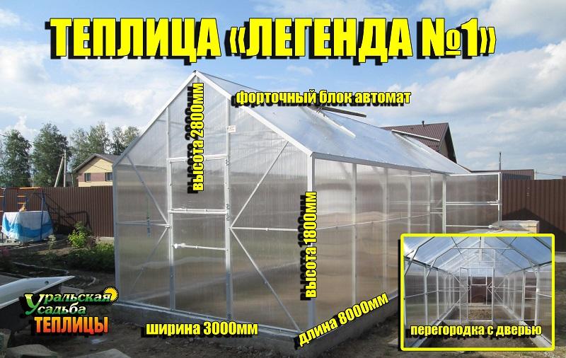 ТЕПЛИЦА УРАЛЬСКАЯ ЛЕГЕНДА 1