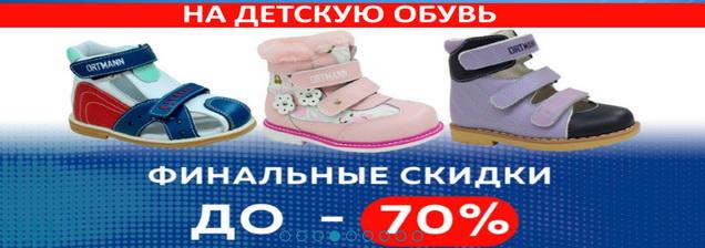 Финальные скидки до минус 70 процентов на ортопедическую обувь