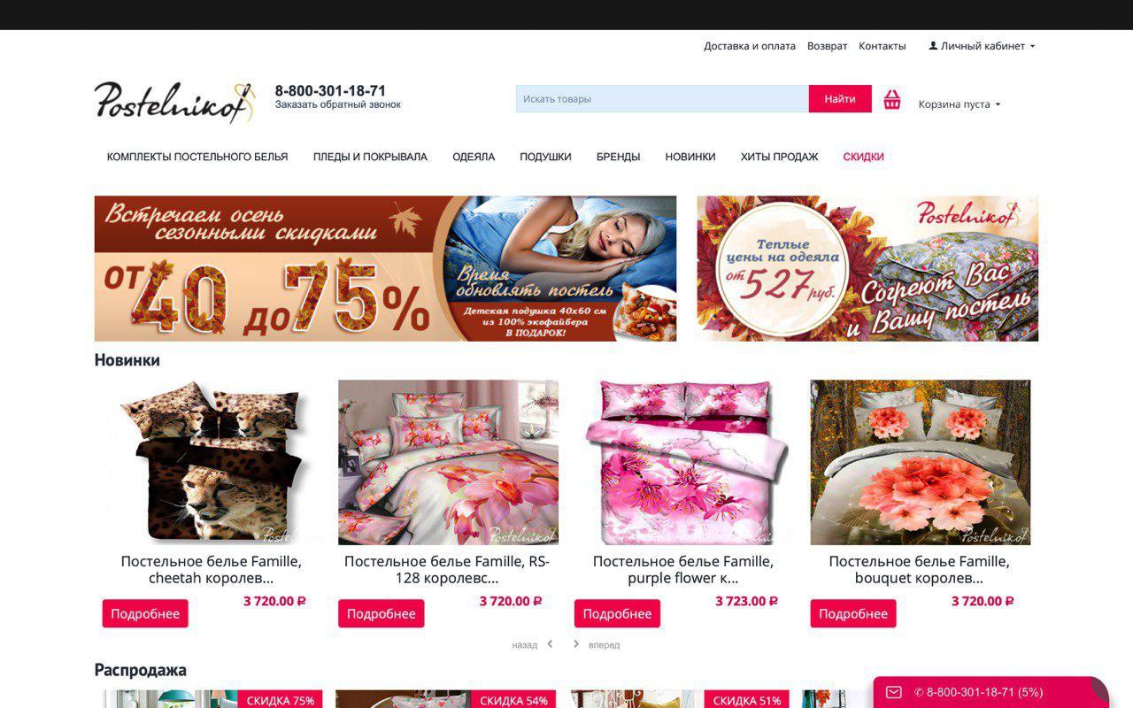 Продам качественный интернет магазин постельного белья
