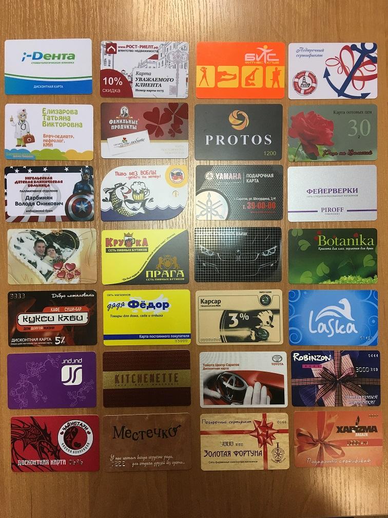 Пластиковые дисконтные карточки не дорого на своем производстве.