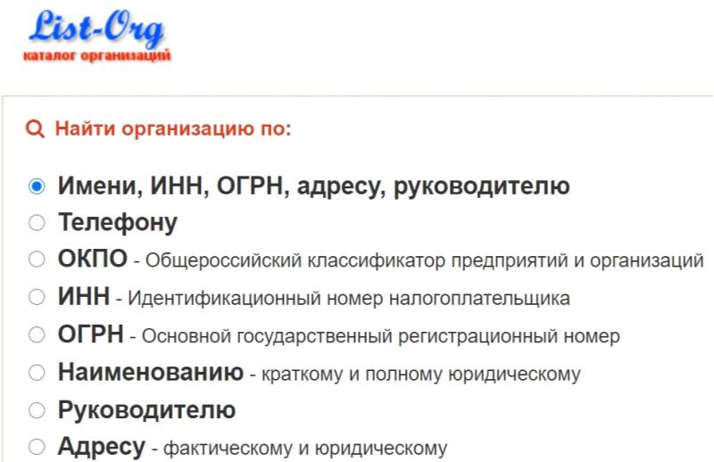 База Предприятий России с ЛПР с сайта list-org.com